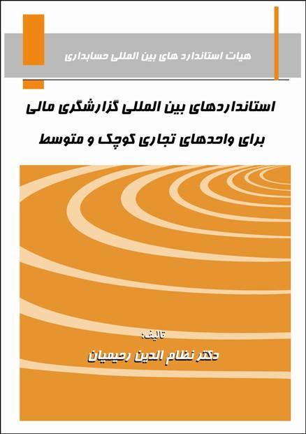 استانداردهای بین المللی گزارشگری مالی برای واحدهای تجاری كوچك و متوسط