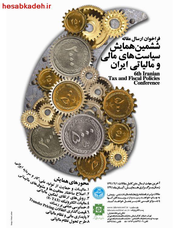 ششمین همایش سیاست های مالی و مالیاتی ایران
